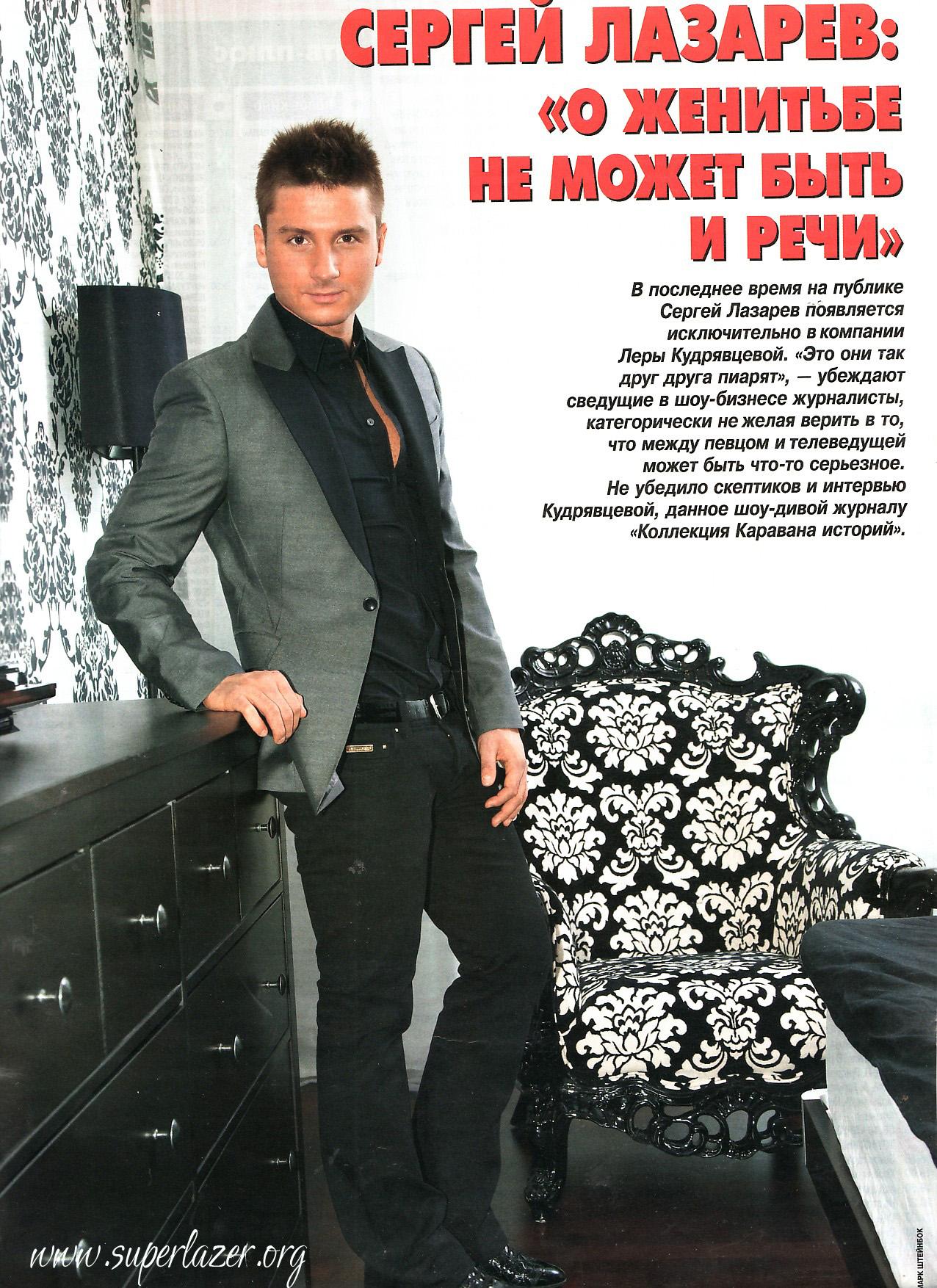 Фото сергея лазарева и его пизда 21 фотография